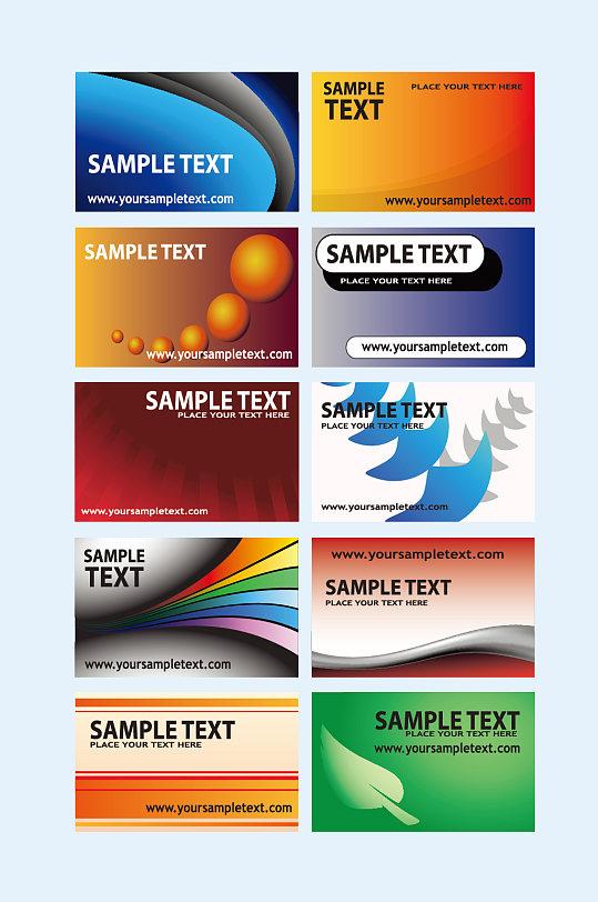 炫丽矢量名片卡片模板-众图网