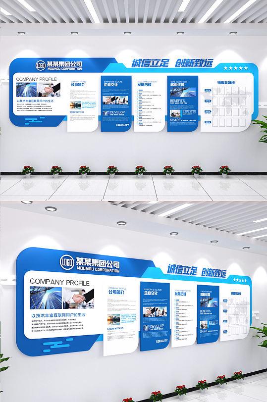 蓝色企业文化墙集团创意展示墙-众图网