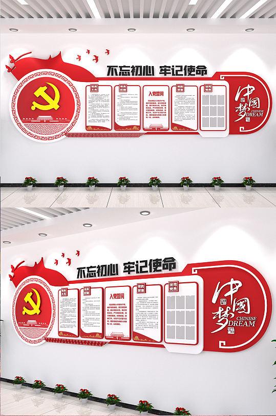 入党誓词元素党群CDR模板方案党建文化墙-众图网