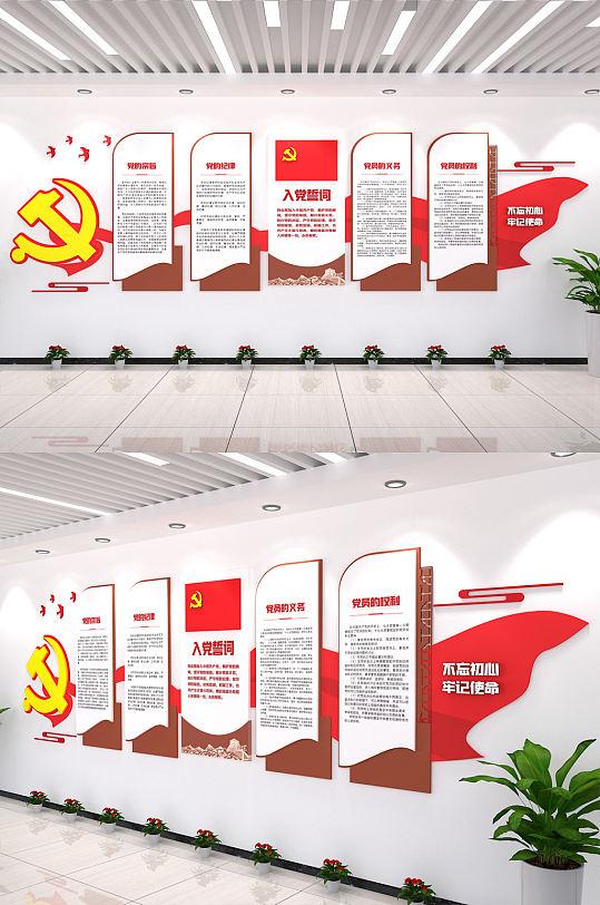 入党誓词红飘带楼道布置党政创意党建文化墙-众图网