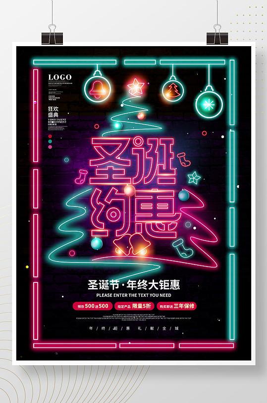 原创简约风霓虹荧光圣诞节促销海报-众图网
