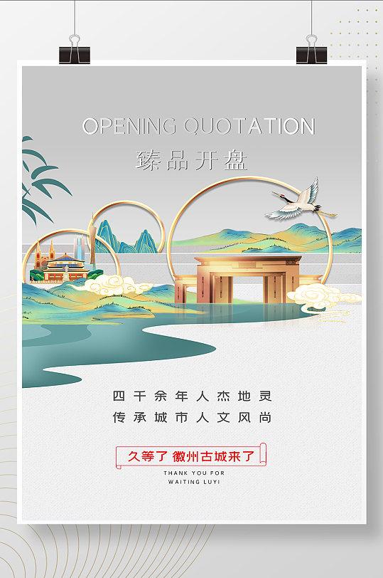 新中式唯美地产开盘海报