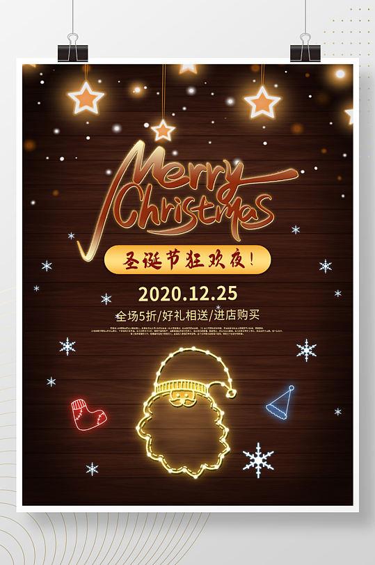 霓虹荧光圣诞节海报-众图网