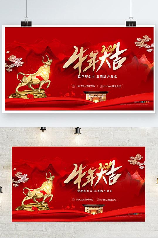 简约大气牛年大吉新年地产宣传展板海报-众图网