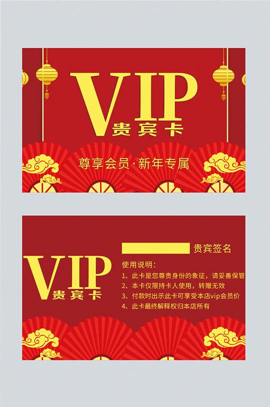 新年红色会员卡贵宾卡VIP卡-众图网
