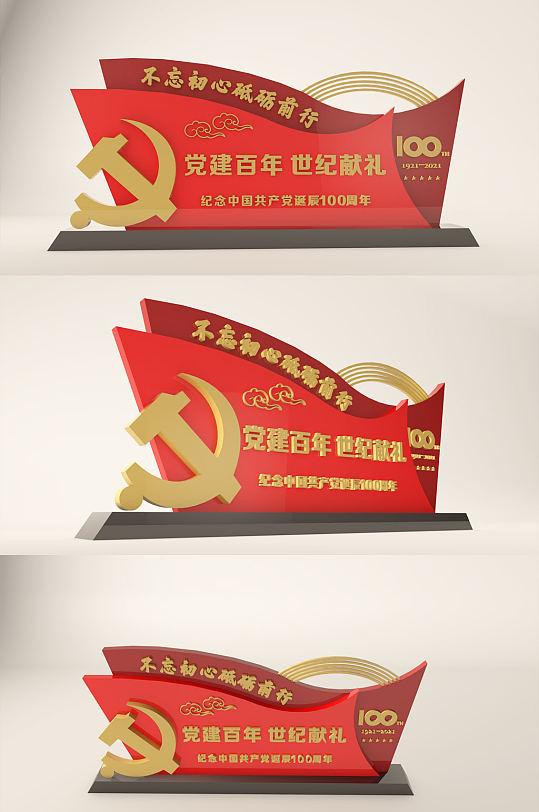 党建大气红色建党100周年户外雕塑美陈 户外雕塑景观小品-众图网