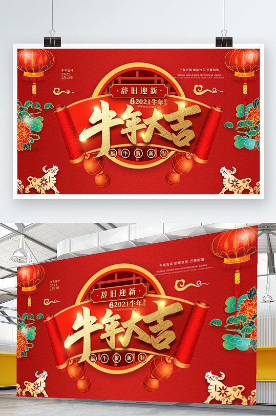 2021牛年大吉新年快乐红色喜庆海报展板-众图网