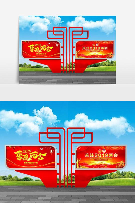 大气红色户外宣传栏-众图网