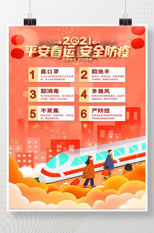 平安春运安全防疫海报-众图网