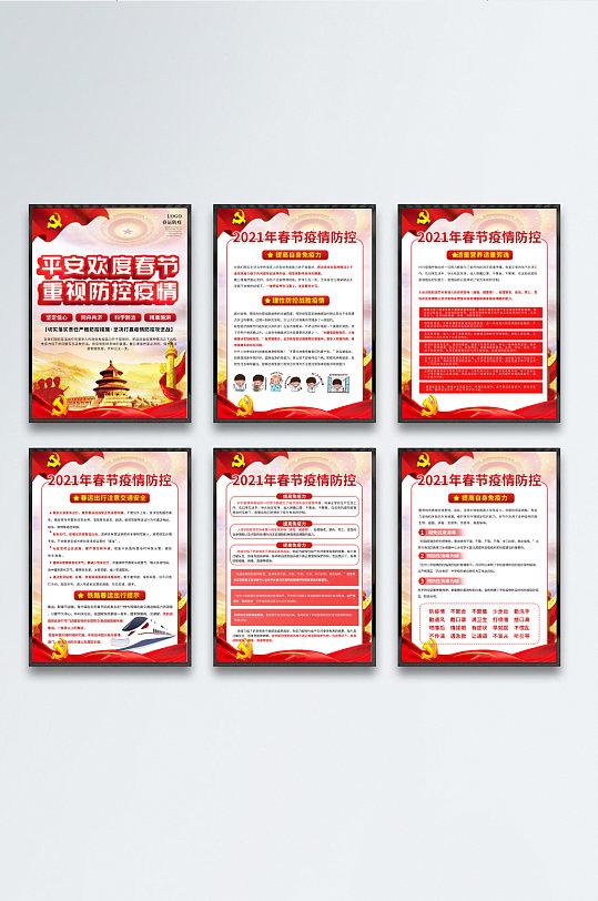 春运防疫宣传海报宣传系列海报-众图网