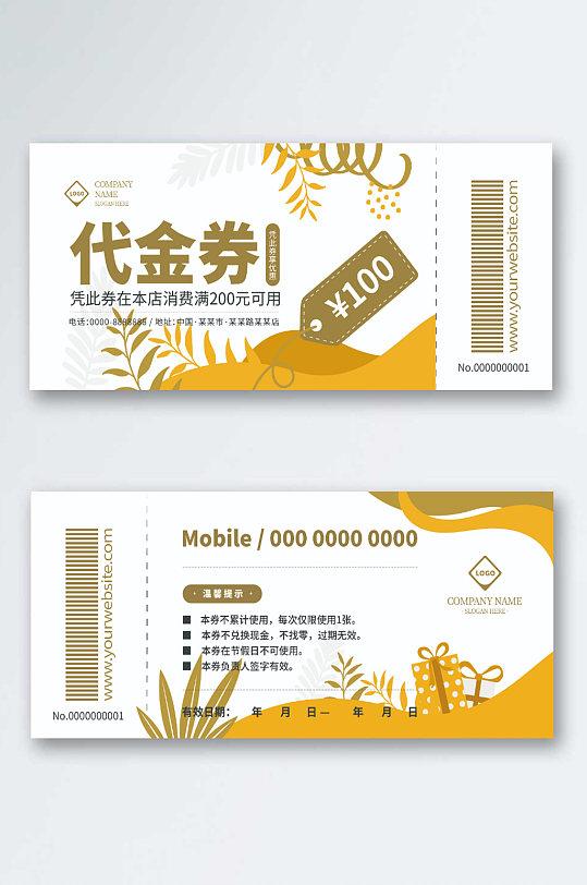 金色系植物背景优惠券代金券礼品券模板-众图网