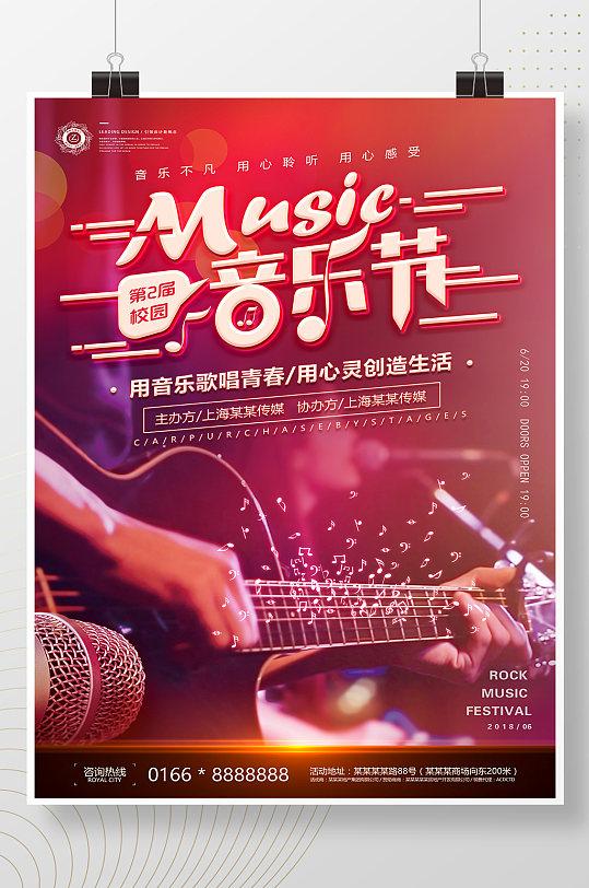 校园摇滚音乐节演唱会海报-众图网
