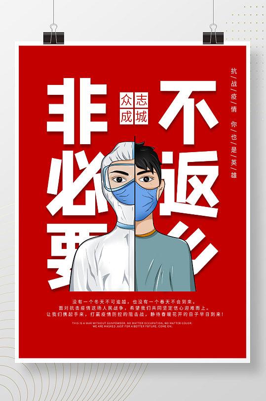 抗疫春节不返乡海报-众图网
