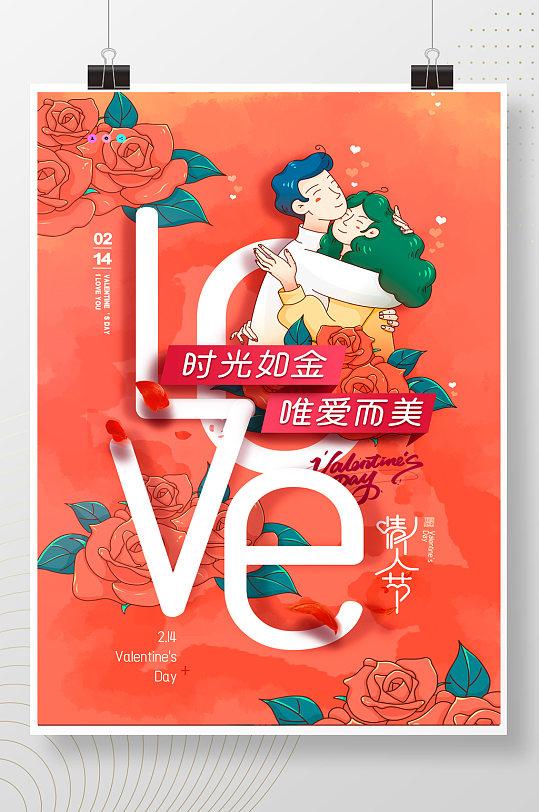 简约LOVE情人节插画海报-众图网