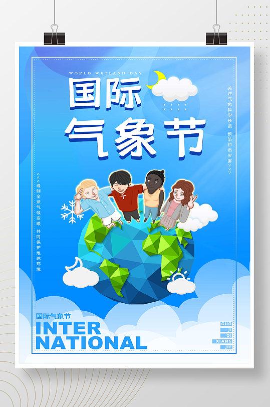 蓝色简洁国际气象节海报-众图网