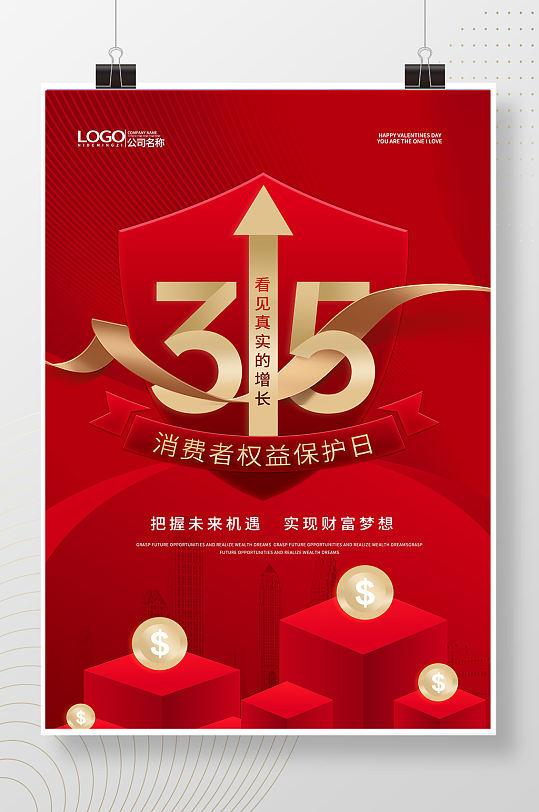 金融行业315消费者权益日海报-众图网