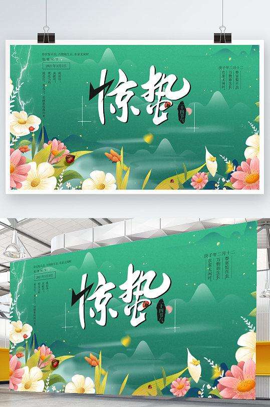 绿色传统惊蛰二十四节气习俗展板借势海报-众图网