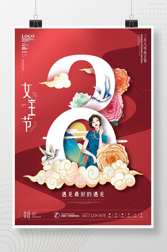 复古唯美风女王节 三八妇女节 节日海报-众图网