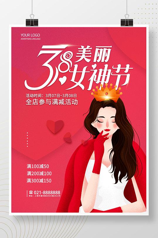 38妇女节海报女神节女王节海报促销-众图网
