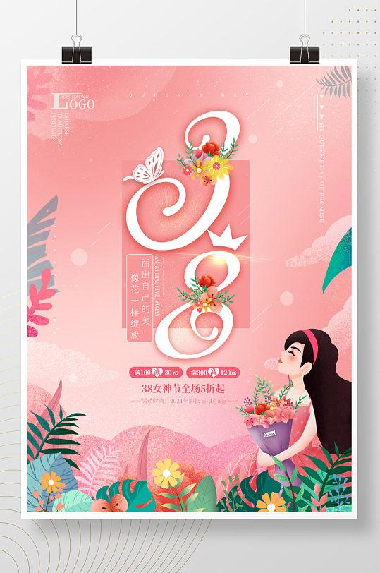 38女神节节日促销海报 三八妇女节海报-众图网