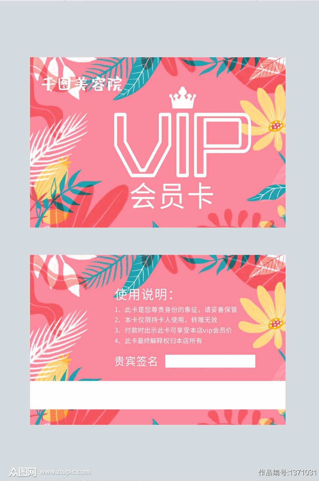 美容院会员卡贵宾卡VIP卡素材