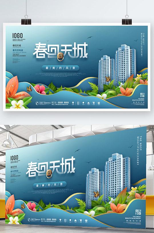 简约风蓝色春天春意春季房地产促销宣传展板-众图网