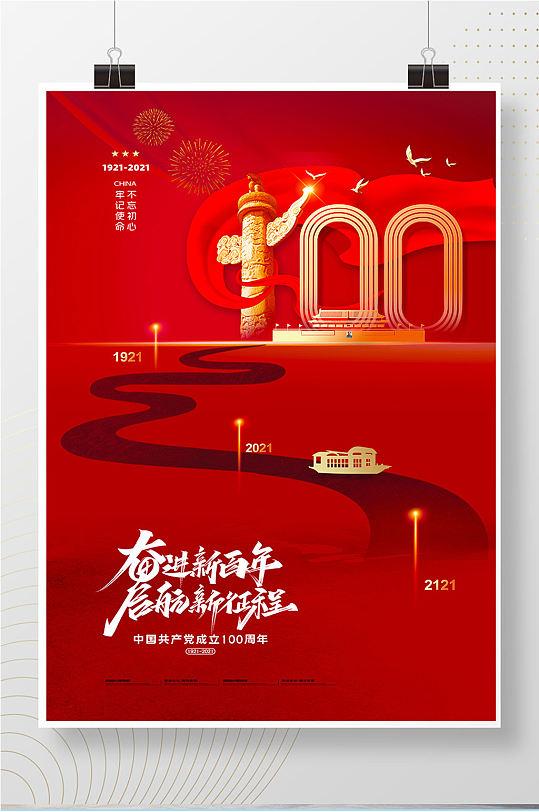 大气华表红色建党100周年党建海报