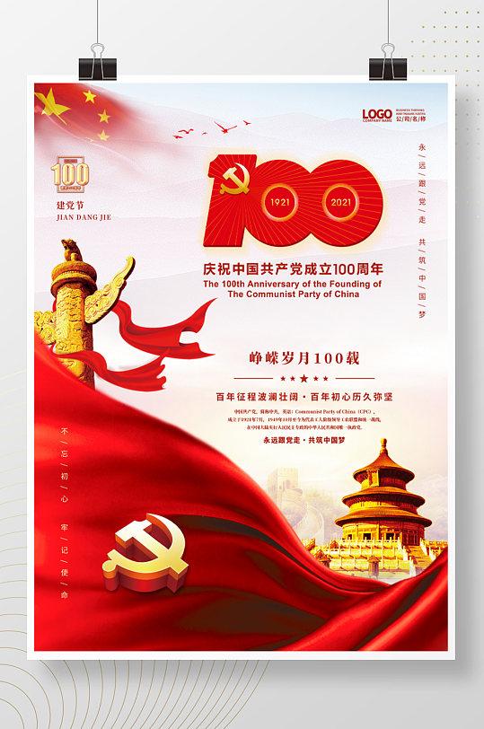 建党100周年标识党建国庆节建军七一海报-众图网