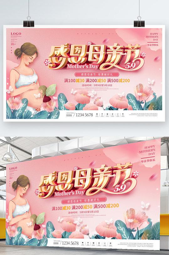 粉色唯美插画风母亲节商场促销展板-众图网