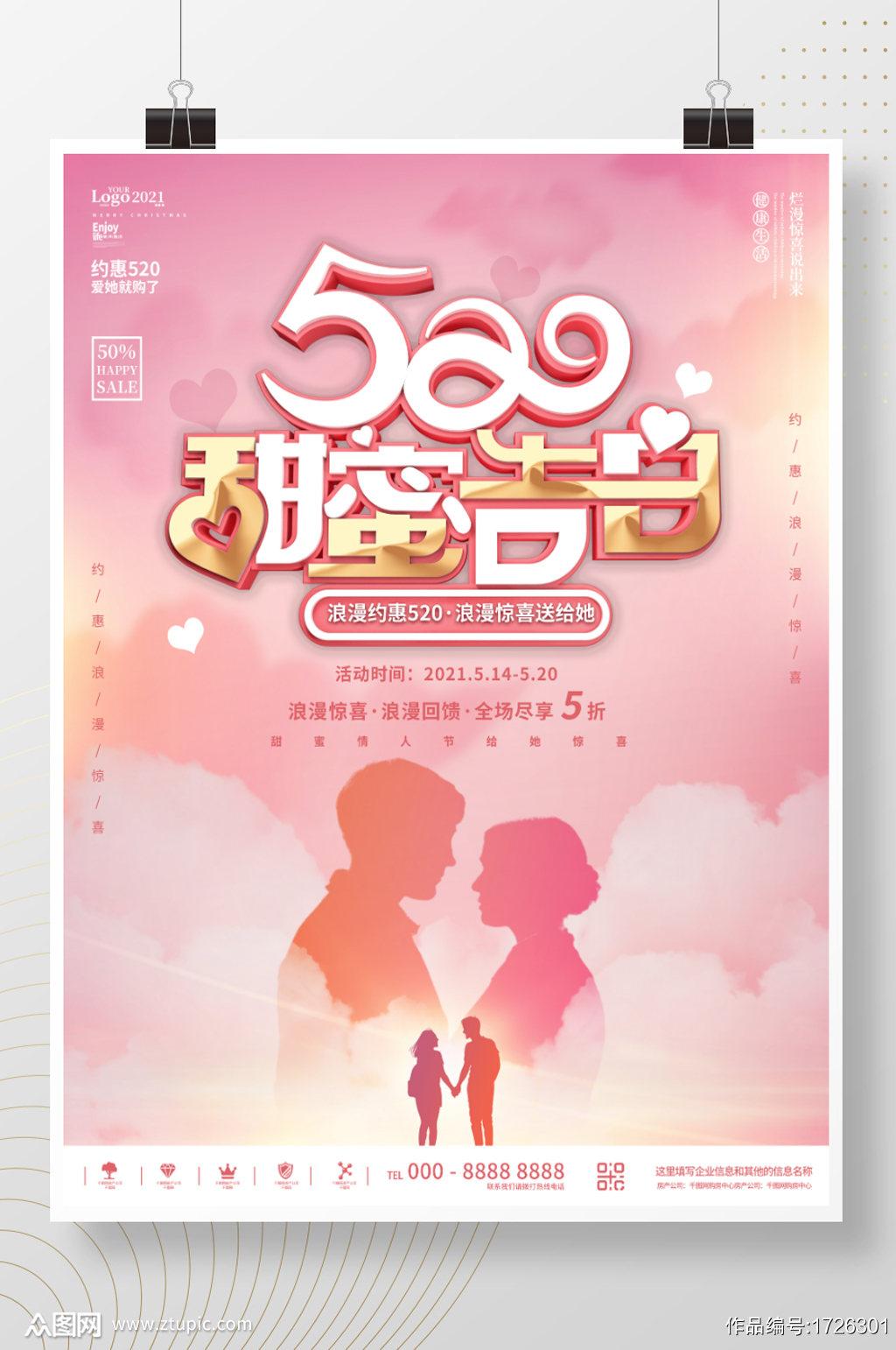 粉色唯美浪漫520情侣情人节商场海报素材