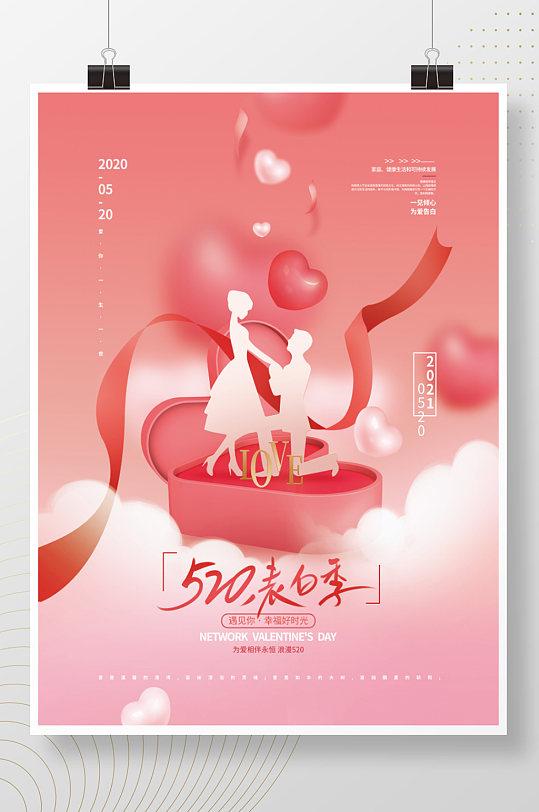 手绘简约温馨520节日海报