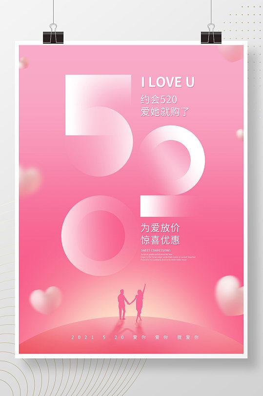 原创520表白日粉色浪漫促销活动海报