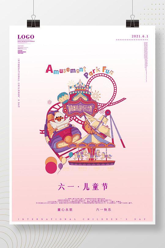六一儿童节游乐场童心海报-众图网