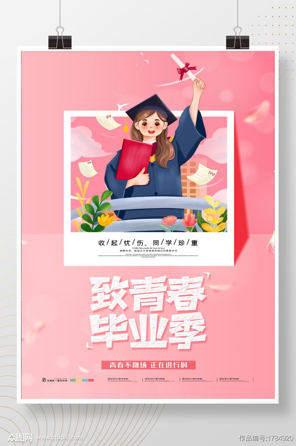 粉色致青春毕业季毕业快乐毕业典礼展板素材