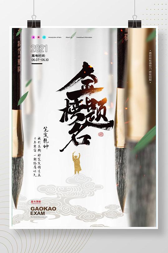 简约大气中国风高考加油金榜题名海报-众图网