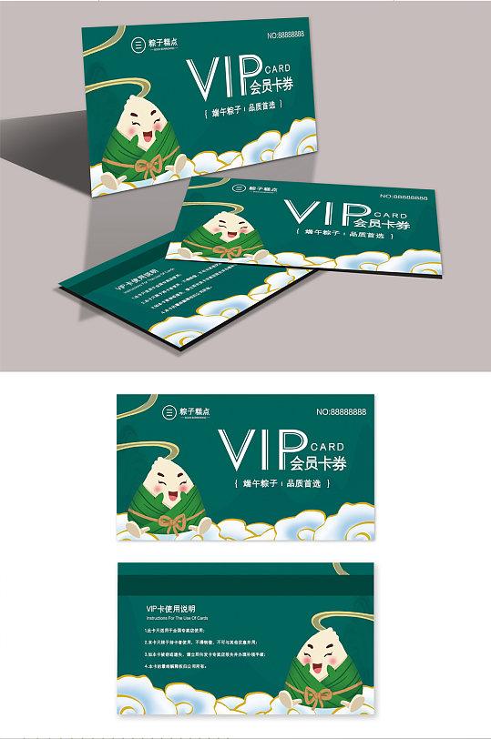 中式高端大气简约糕点店粽子VIP卡设计-众图网