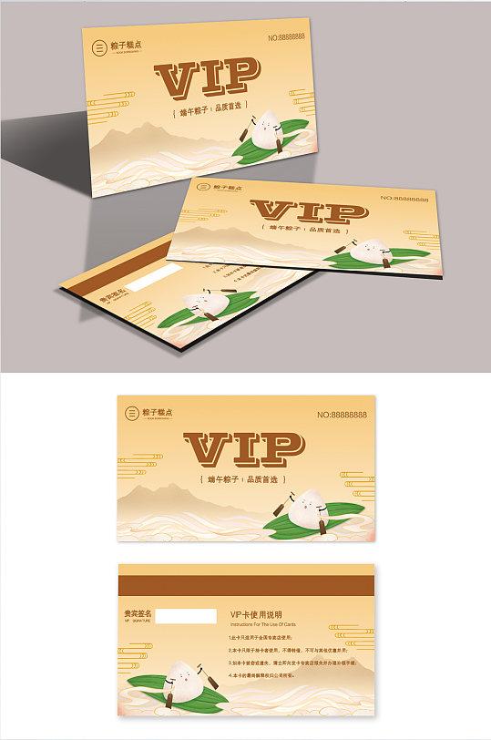 中式大气简约糕点店粽子VIP卡设计-众图网