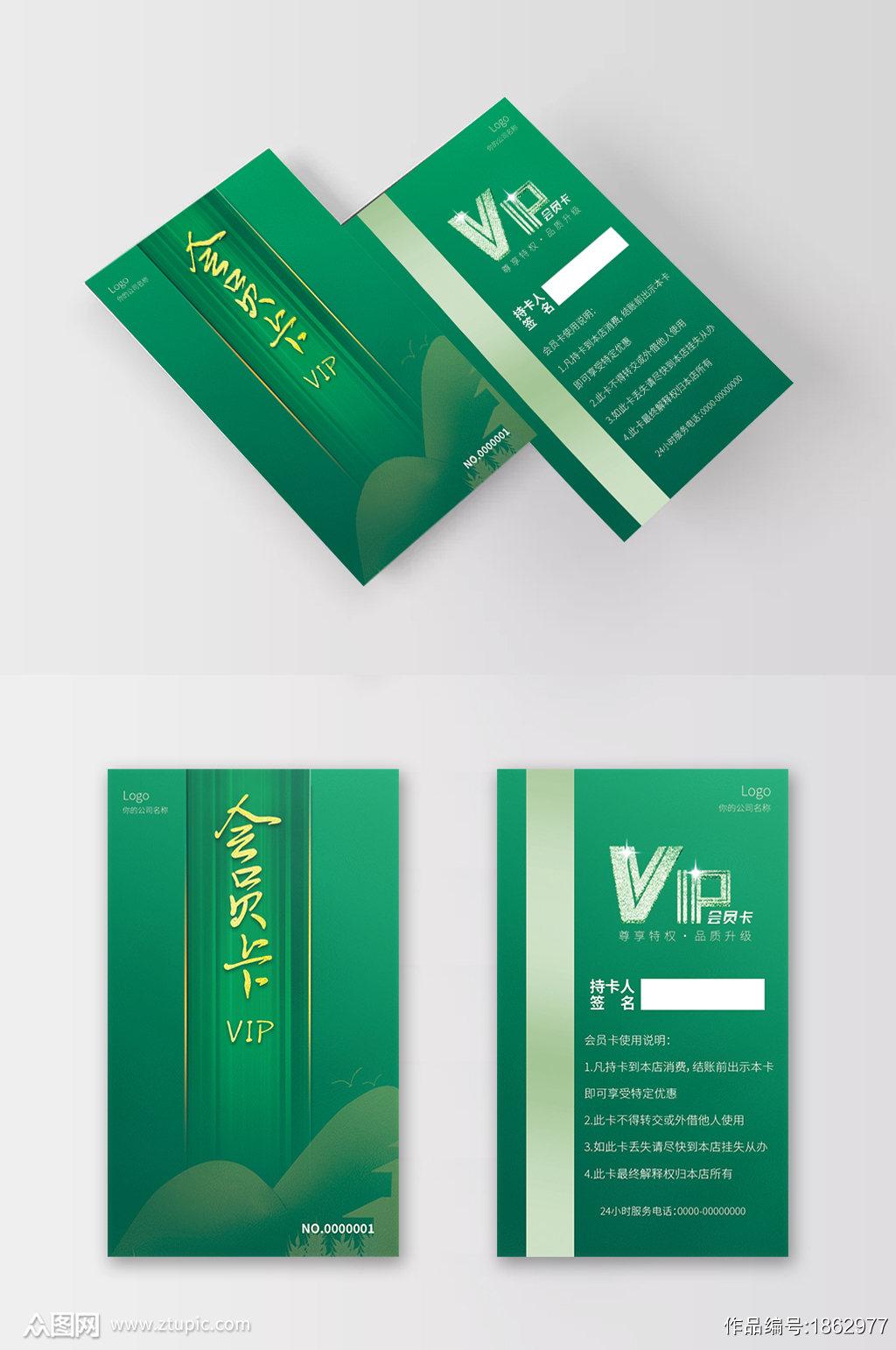 绿色大气磨砂VIP贵宾会员卡素材