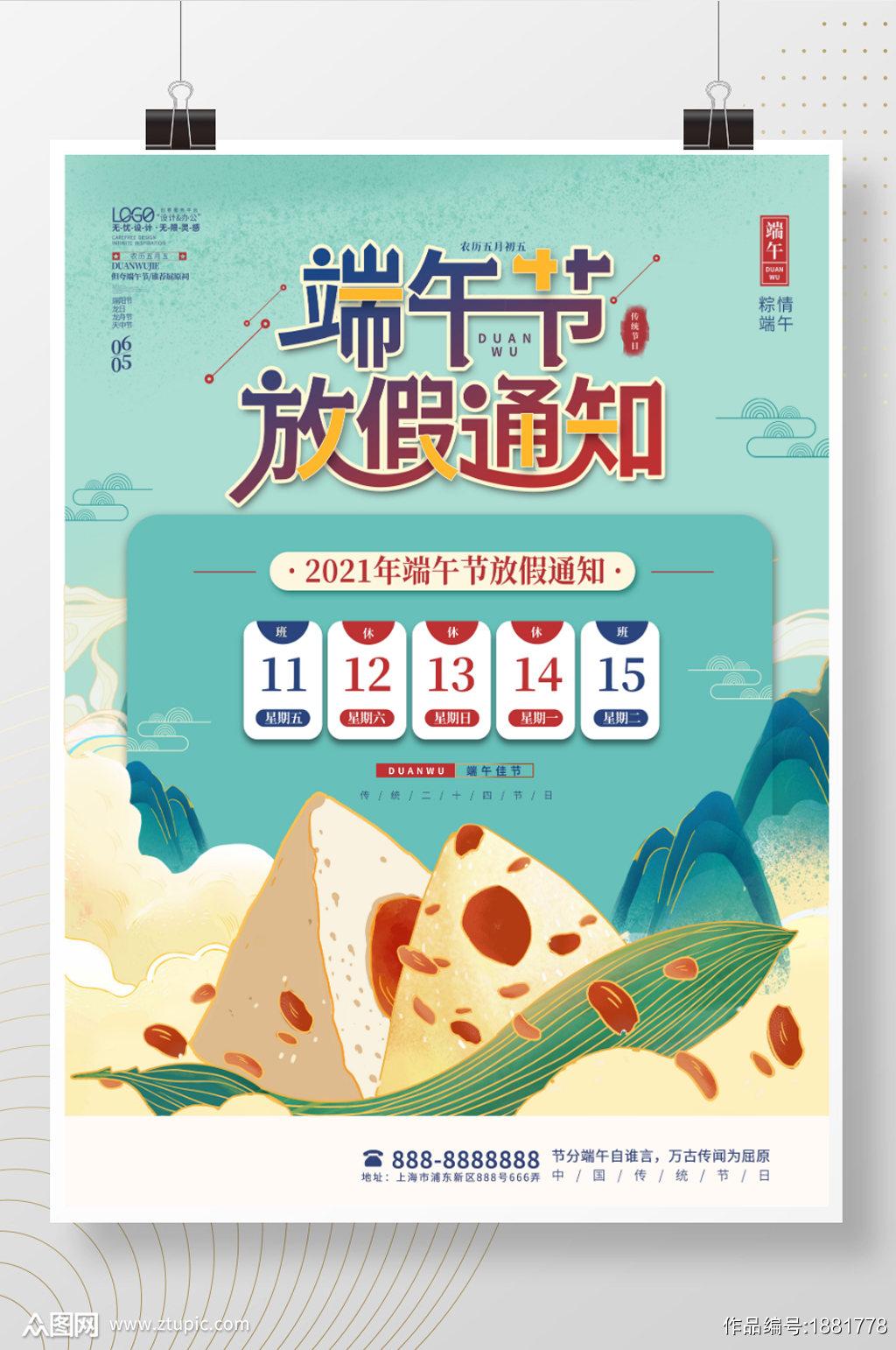 中国风插画端午节放假通知海报素材