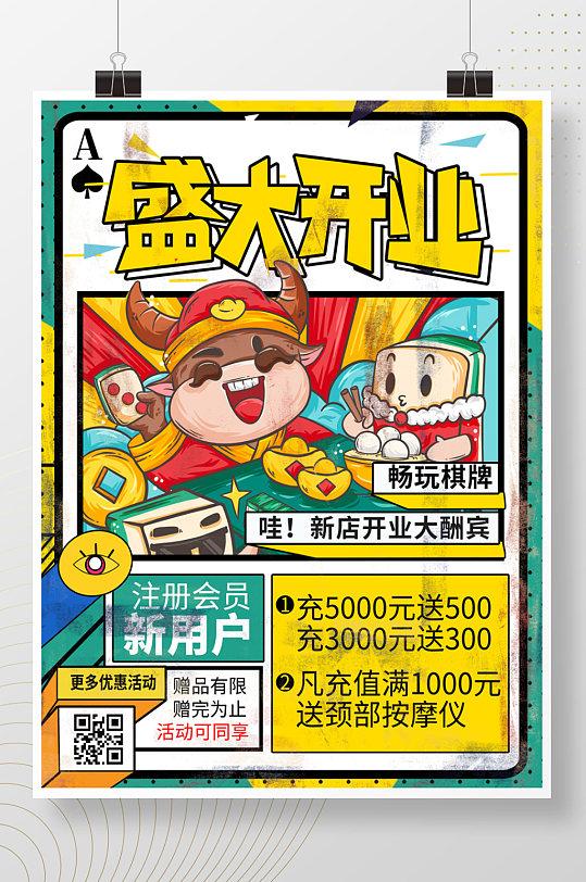 复古风桌游新店开业宣传促销海报