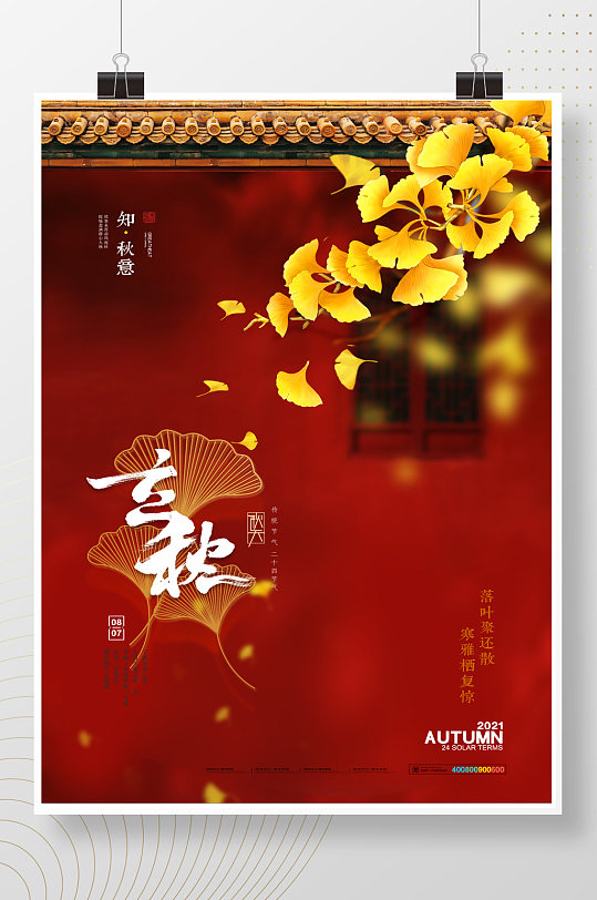 简约红色城墙中国风立秋节气海报