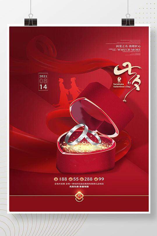 七夕求婚红色大气海报