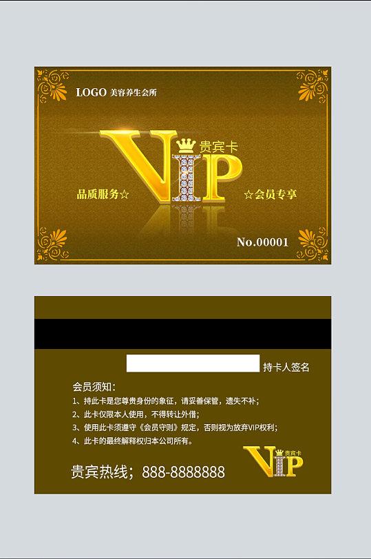 贵宾卡会员卡VIP卡