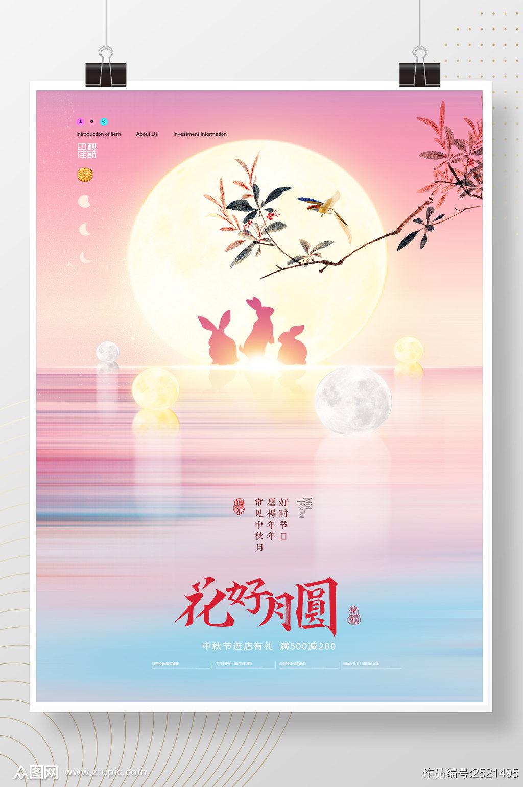 简约创意花好月圆兔子中秋节海报素材