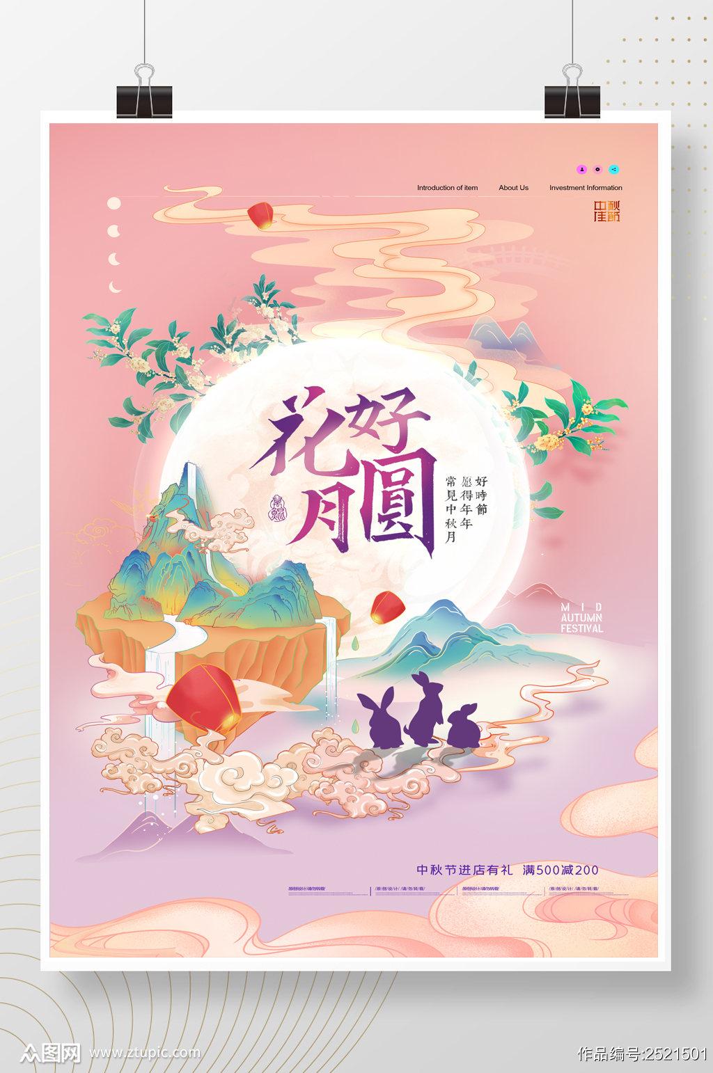 简约插画月亮创意中秋节海报素材
