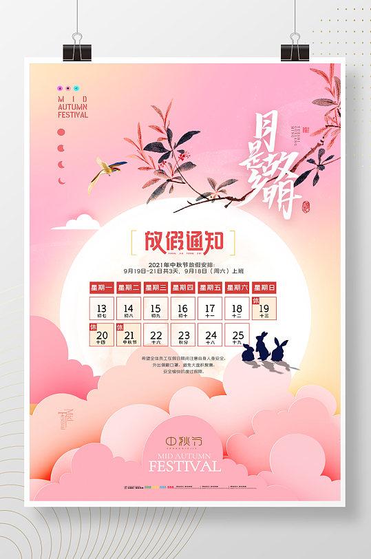 简约月亮中秋节放假通知海报