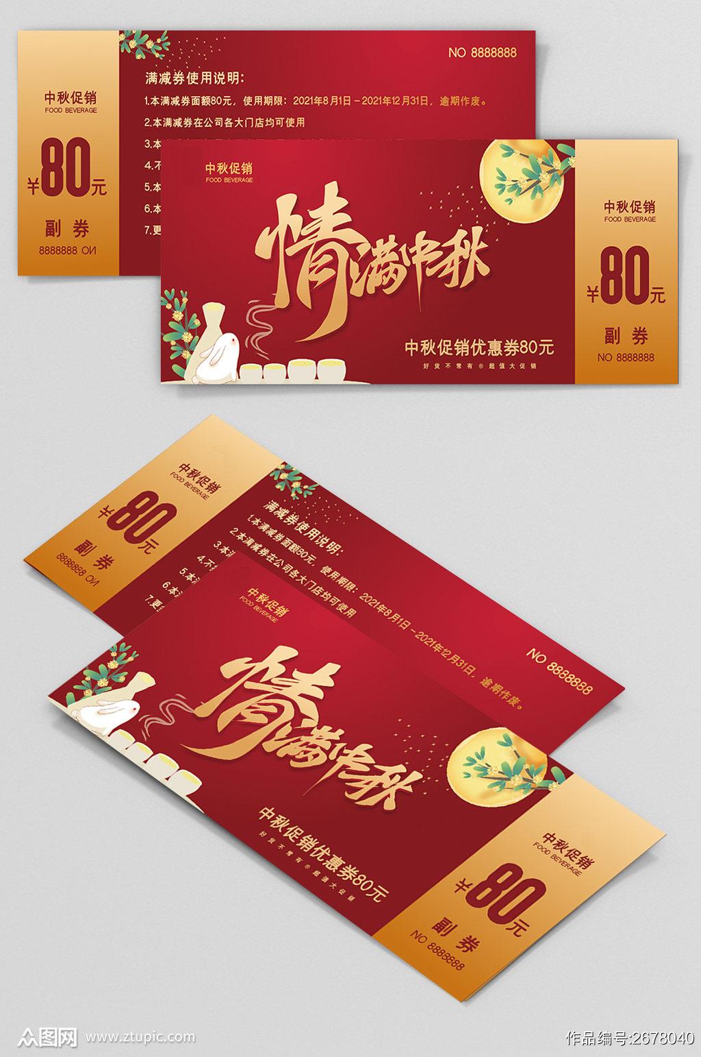 喜庆时尚大气中秋节满减券优惠券代金券素材