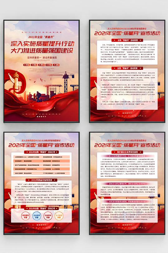 党建风2021年全国质量月系列海报