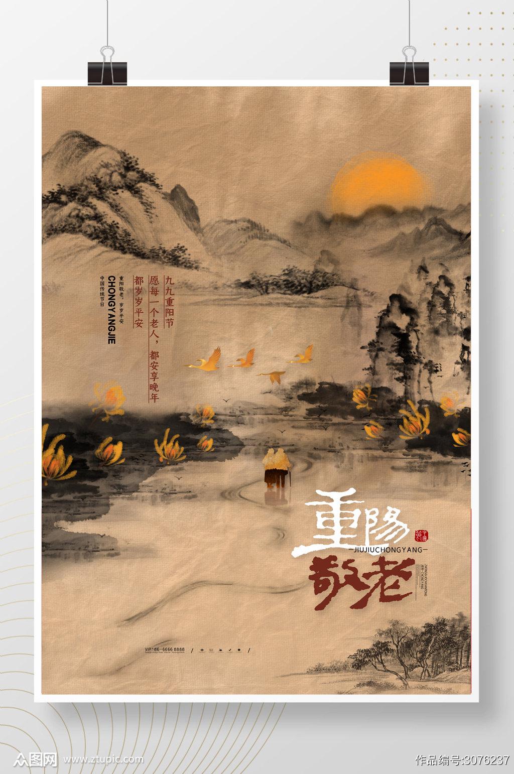 复古中国风重阳敬老海报九九重阳节宣传海报素材
