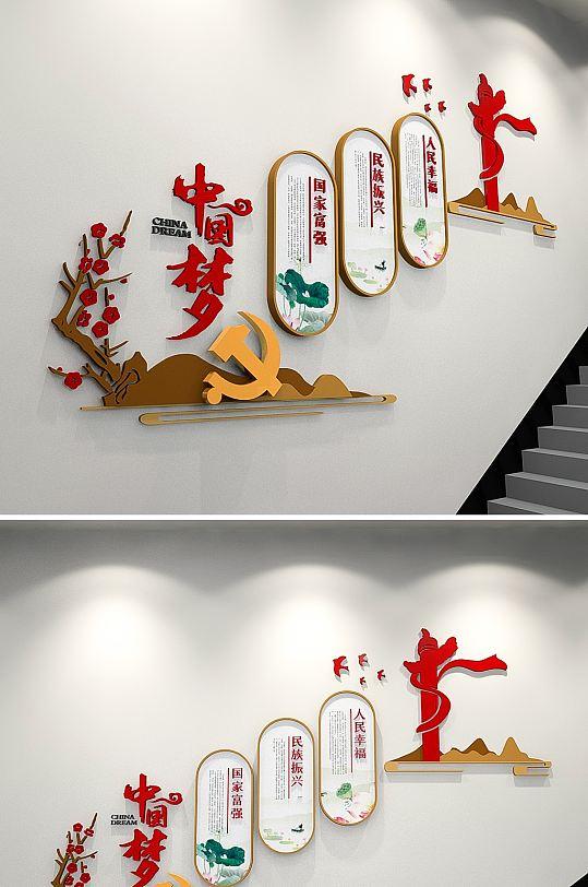 中国梦不忘初心党建文化墙党建廉政文化墙-众图网